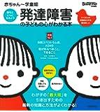 赤ちゃん~学童期 発達障害の子どもの心がわかる本 (主婦の友実用No.1シリーズ)