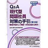 Q&A現代型問題社員対策の手引〔第5版〕─職場の悩ましい問題への対応指針を明示─