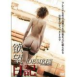 欲望日記 -DESIRES- 【ヘア無修正版】 [DVD]