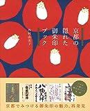京都の隠れた御朱印ブック