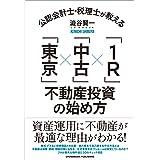 公認会計士・税理士が教える「東京」×「中古」×「1R」不動産投資の始め方 ーー資産運用に不動産が適切な理由がわかる!
