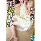 性春時代 (実業之日本社文庫)