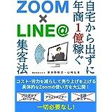 自宅から出ずに年商1億稼ぐ ZOOM×LINE@集客法: コスト・労力を減らして売上を上げる!