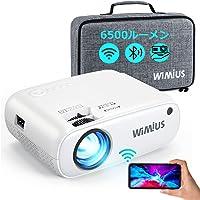 WiMiUS プロジェクター 6500ルーメン 小型 フルHD1080P WiFi画面ミラーリング Bluetooth5…