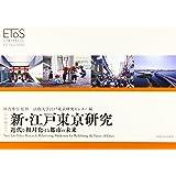 新・江戸東京研究: 近代を相対化する都市の未来(EToS叢書)