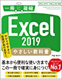 【Amazon.co.jp 限定】 Excel 2019 やさしい教科書 [Office 2019/Office 365…
