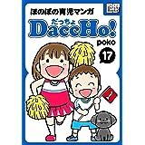 DaccHo! (だっちょ) 17 ほのぼの育児マンガ DaccHo! (だっちょ) ほのぼの育児マンガ (impress QuickBooks)
