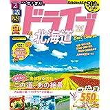るるぶドライブ北海道ベストコース'21 (るるぶ情報版ドライブ)