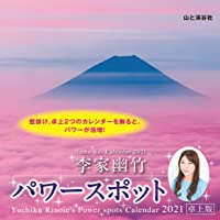 【Amazon.co.jp 限定】カレンダー2021 李家幽竹 パワースポット 卓上版(特典画像:強運! パワースポット…