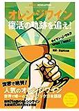 オレンジワイン 復活の軌跡を追え!