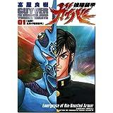 強殖装甲ガイバー (1) (角川コミックス・エース)