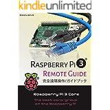 RaspberryPi3&4 遠隔操作ガイドブック: 写真を中心にビジュアル図解。Windows/Mac両対応
