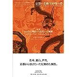 京都市美術館 「第1部 江戸から明治へ:近代への飛躍」 (京都市京セラ美術館開館記念展「京都の美術250年の夢」)