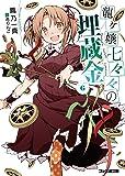 龍ヶ嬢七々々の埋蔵金6 (ファミ通文庫)