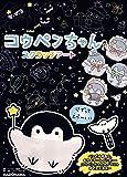 コウペンちゃん スクラッチアート ([バラエティ])