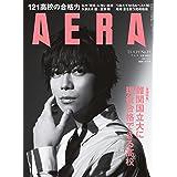 AERA (アエラ) 2021年 4/19 号【表紙:加藤シゲアキ】 [雑誌]