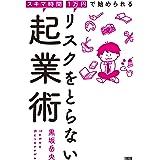 スキマ時間・1万円で始められる リスクをとらない起業術 (大和出版)