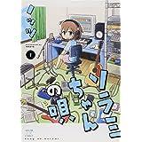 ソラミちゃんの唄 (1) (まんがタイムKRコミックス)