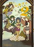 レキアイ! 歴史と愛 2 (星海社COMICS)