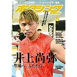 ボクシングマガジン 2021年 05 月号 [雑誌]
