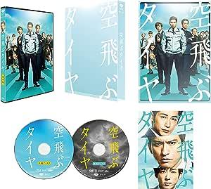 空飛ぶタイヤ 豪華版(初回限定生産) [Blu-ray]