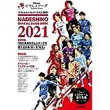 Plenusなでしこリーグ オフィシャルガイドブック2021 (ぴあ MOOK)