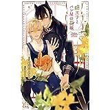 【Amazon.co.jp 限定】狼王子とパン屋の花嫁(ペーパー付き) (CROSS NOVELS)