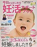 今日からはじめる妊活サポートブック (COSMIC MOOK)