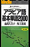聴いて、話すための アラビア語基本単語2000