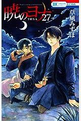 暁のヨナ 27 (花とゆめコミックス) Kindle版