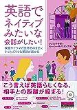 英語でネイティブみたいな会話がしたい! 映画やドラマの世界そのままに ぐっとリアルな英語が話せる (CD付)