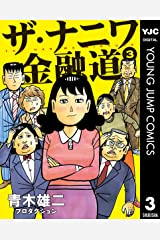 ザ・ナニワ金融道 3 (ヤングジャンプコミックスDIGITAL) Kindle版