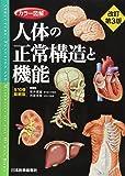 カラー図解 人体の正常構造と機能 全10巻縮刷版【電子書籍つき】