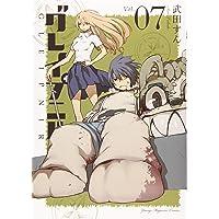 グレイプニル(7) (ヤンマガKCスペシャル)