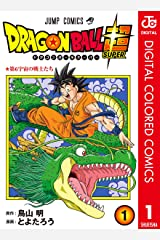 ドラゴンボール超 カラー版 1 (ジャンプコミックスDIGITAL) Kindle版