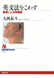 英文法をこわす 感覚による再構築 NHKブックス