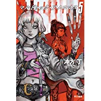 マルドゥック・アノニマス 5 (ハヤカワ文庫 JA ウ 1-22)