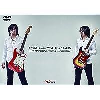 トモ藤田 Guitar World USA & JAPAN 〜トライアドの先へ Lecture & Documentar…