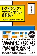 レスポンシブ・ウェブデザイン標準ガイド あらゆるデバイスに対応するウェブデザインの手法 Kindle版