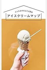 インスタグラムで人気のアイスクリームマップ Kindle版