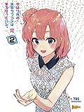 【Amazon.co.jp限定】やはり俺の青春ラブコメはまちがっている。完 第2巻(初回限定版)(渡 航書き下ろし文庫小…