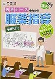 透析ナースのための服薬指導 平田ゼミ: 小テスト・理解度チェックシール付き (透析ケア別冊 わかりやすいゼミナールシリー…