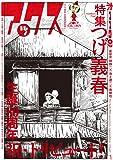 アックス 第119号 特集・つげ義春 生誕80周年記念 祝・トリビュート!