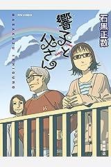 響子と父さん (RYU COMICS) Kindle版