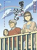 響子と父さん (RYU COMICS)