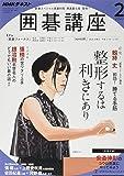 NHKテキスト囲碁講座 2020年 02 月号 [雑誌]