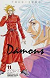 Da¨mons 11―「鉄の旋律」より (少年チャンピオン・コミックス)