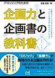 ITエンジニアのための企画力と企画書の教科書