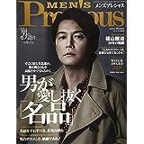 メンズプレシャス2021年冬号 2021年 01 月号 [雑誌]: Precious(プレシャス) 増刊