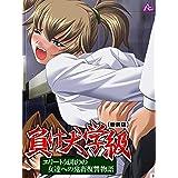 【新装版】負け犬学級 ~エリート気取りの女達への鬼畜復讐物語~ 第3巻